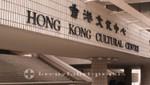 Eingang zum Hongkong Cultural Centre