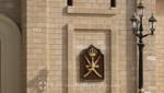 Salalah - Sultanspalast - Die Außenmauer mit Wappen